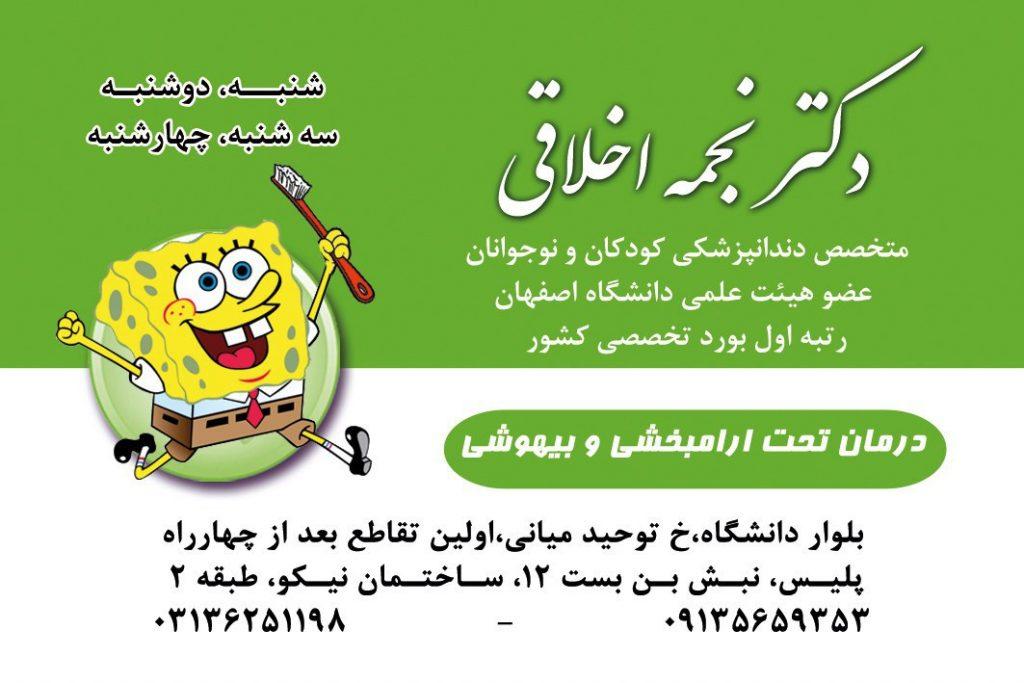 کارت ویزیت دندانپزشک نجمه اخلاقی