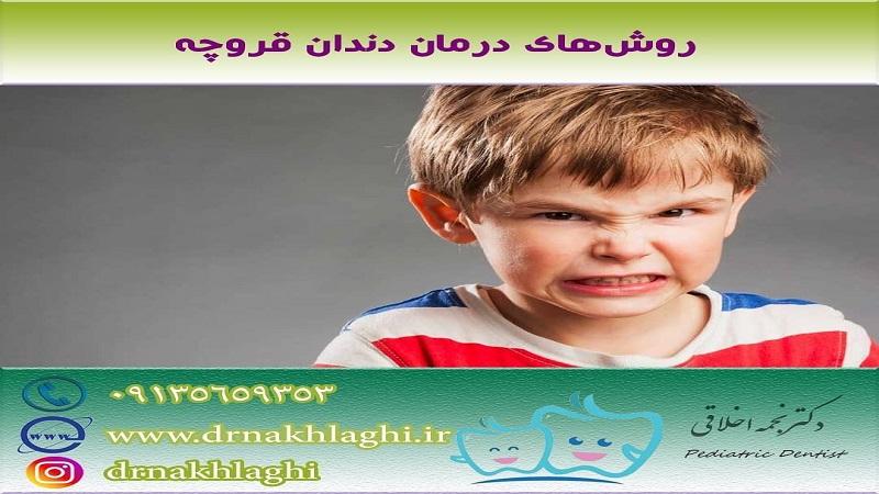 متخصص دندانپزشکی کودکان روش های درمان دندان قروچه