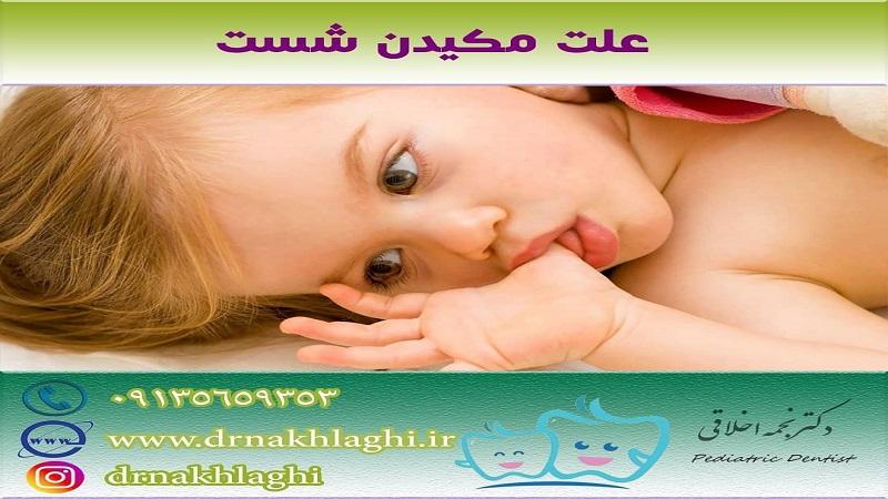 متخصص دندانپزشکی کودکان علت مكیدن شست