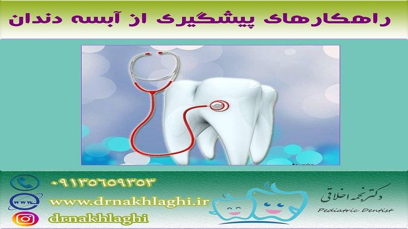 متخصص دندانپزشکی کودکان راهکار های پیشگیری از آبسه دندان