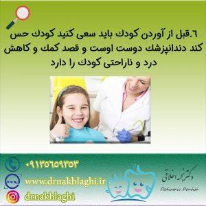 مراجعه به دندانپزشکی کودکان