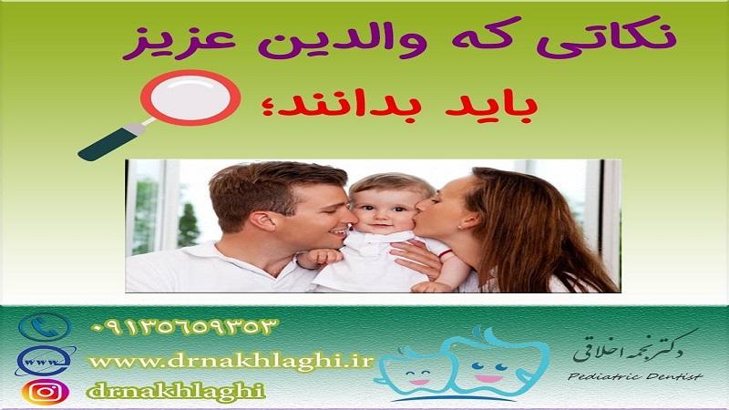 نکاتی که والدین عزیز در مراجعه به دندانپزشکی کودکان باید بدانند؟