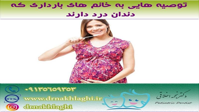 توصیه هایی به خانم های باردار که دندان درد دارند