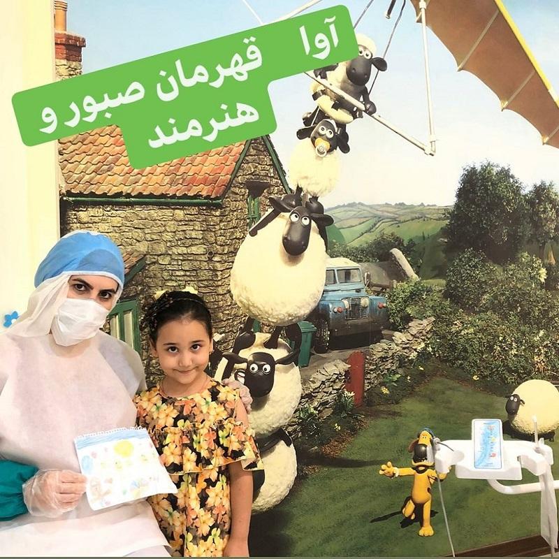 دندانپزشک کودکان اصفهان |آوا قهرمان
