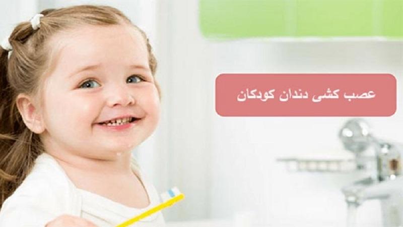 عصب کشی دندان شیری در کودکان و چگونگی انجام آن | دندانپزشک کودکان اصفهان
