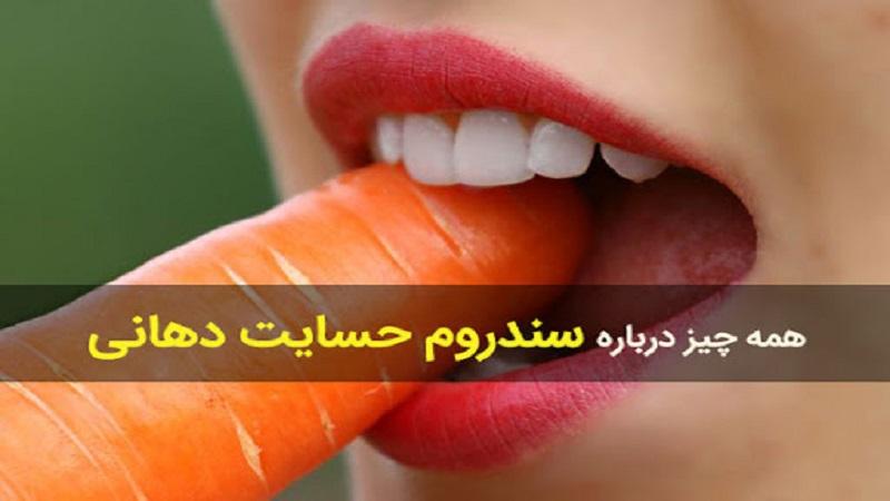 سندرم آلرژی دهانی | دندانپزشک کودکان اصفهان